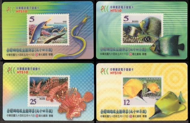 【KK郵票】《儲值卡》中華郵政電子儲值卡台灣珊瑚礁魚類郵票儲值卡一套四張。