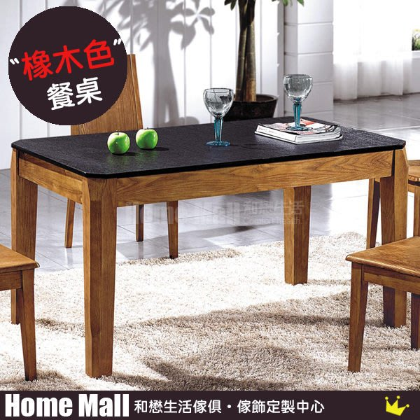 HOME MALL~洛莉亞橡木餐桌 $9700 (雙北市免運)6B~(S206型)