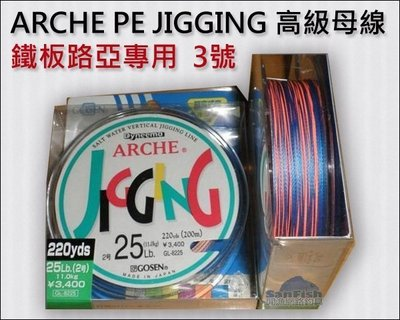 【閒漁網路釣具 】(特價20) ARCHE   PE JIGGING 線 /  3 號 / 鐵板路亞專用