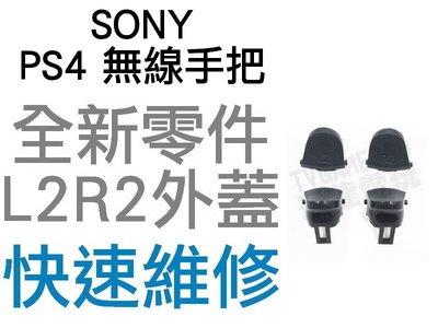 SONY PS4 新版 手把 L2R2鍵 按鍵外蓋 JDS-040 (一組兩入) 全新零件 專業維修【台中恐龍電玩】