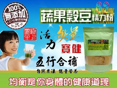 62蔬果穀豆精力粉 1包區 (買二送一 特惠實施中)