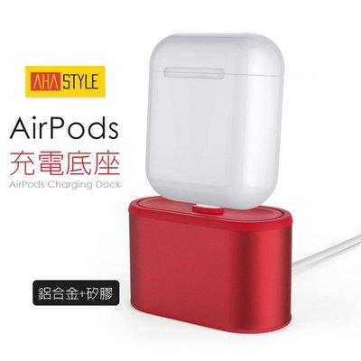 Airpods充電底座/支架 鋁合金充電座 Apple耳機 iPhone/TV Remote 耳機配件 Lig