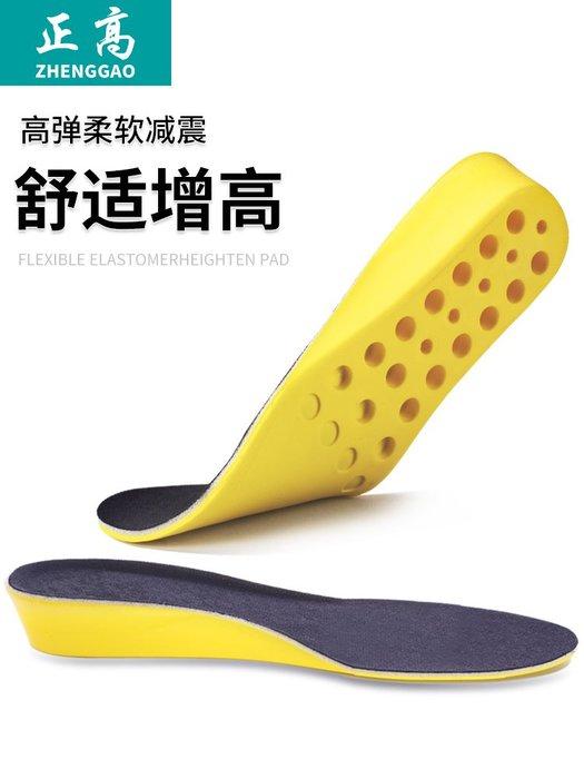 爆款熱銷-高彈內增高鞋墊男士女式隱形增高墊全墊運動軟底抖音神器馬丁靴