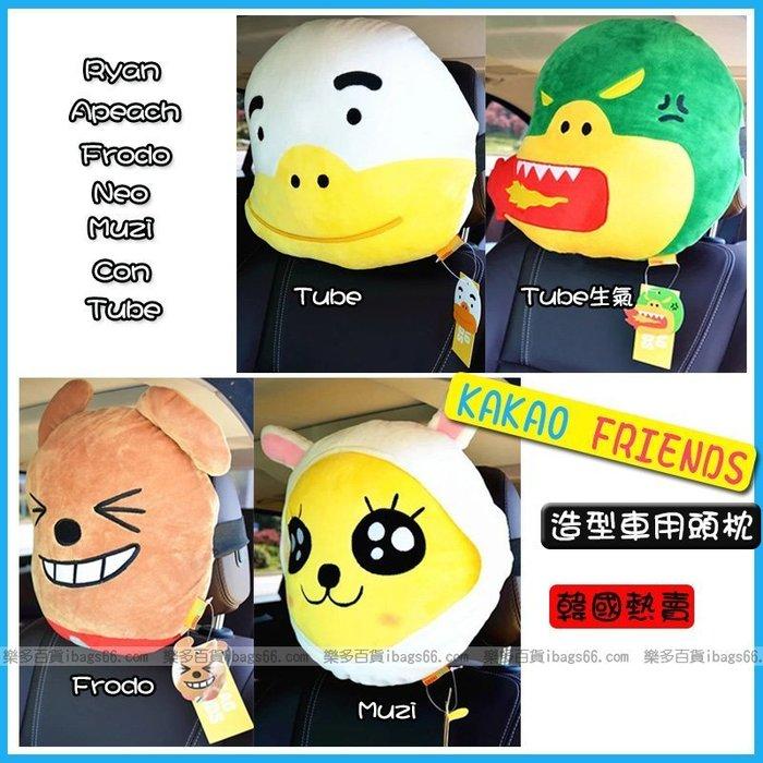 樂多百貨 韓國熱賣KAKAO FRIENDS 車用頭枕/Ryan Apeach Muzi/車枕/抱枕腰枕公仔/卡娜赫拉
