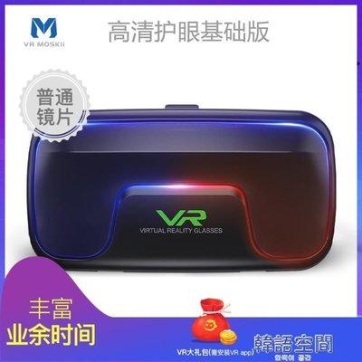 999vr眼鏡手機專用3d虛擬現實rv眼睛蘋果4d頭戴式遊戲機一體機通用ar   韓語空間下單後請備註顏色尺寸