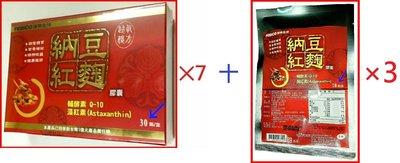$7/顆.(30顆/盒×7盒)+(10顆/隨身包×3包)=240顆.超取$1740.遠東生技.納豆紅麴.2000FU