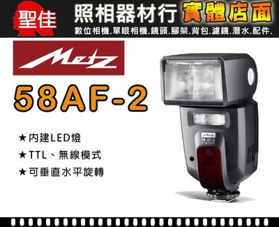 【現貨】Metz 58AF-2 閃光燈 棚拍補光必備  For Nikon 德國製 品質有保障 Z6 Z7