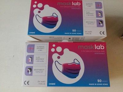 Masklab 經典晚霞 漸層口罩 盒裝 散裝