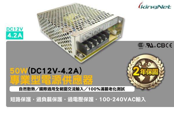 監視器 50W單組輸出開關電源 DC12V:4.2A 100~240V 集中管理電源 方便