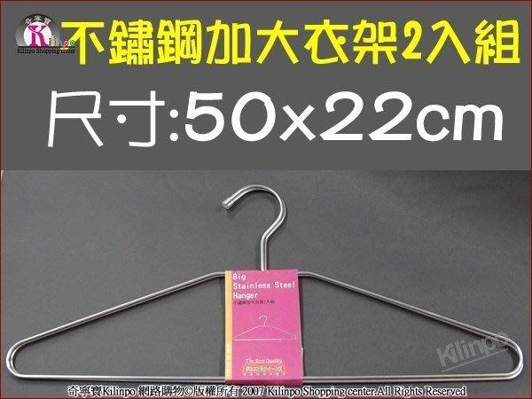 [奇寧寶生活館]140127-50 台灣製 不鏽鋼 加大 衣架 (2入) 約50*22cm / 不銹鋼 曬 衣架