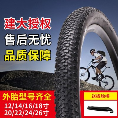 KNEDA建大輪胎自行車山地車外胎24/26寸外胎1.95單車輪胎內胎耐磨