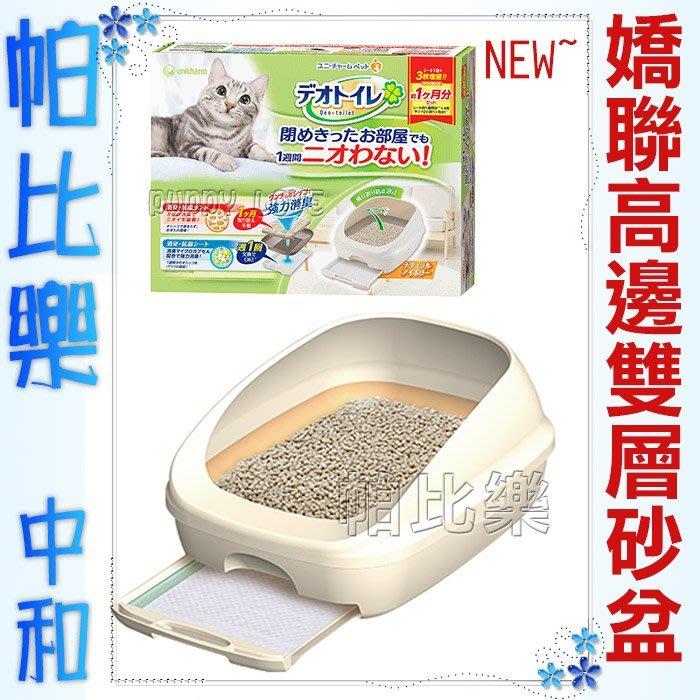 帕比樂-新款嬌聯雙層貓砂盆【一般型】#6429送沸石砂+尿布+貓鏟,日本Unicharm消臭大師