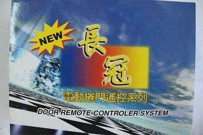 遙控王~[特餐組]長冠CG-768 滾碼遙控器(1+3發射器)/滾碼遙控/鐵捲門/保證原廠
