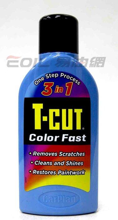 【易油網】T-CUT Color Fast CarPlan 3合1刮痕快速修復蠟(淺藍色) 美光 CMW011
