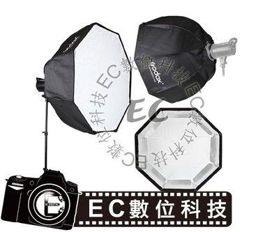 【EC數位】Godox 神牛 SB-US-80 快收式 八角傘型柔光箱 80 CM 反光罩 無影罩 集光罩 八角罩