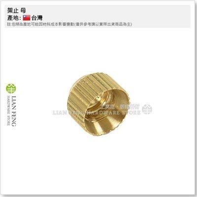 【工具屋】母架止 6mm 銅架止 金色 母牙 母銅珠 支撐 展示架 層板粒 架止 台灣製