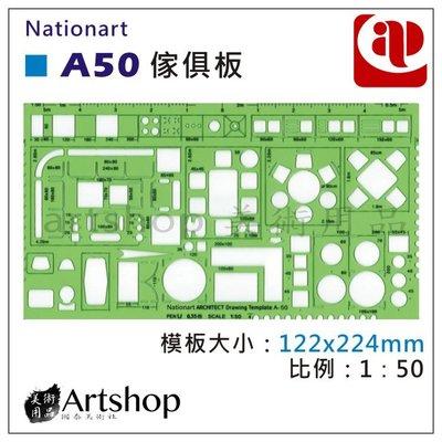 【Artshop美術用品】National A50 傢俱模板 (1:50)