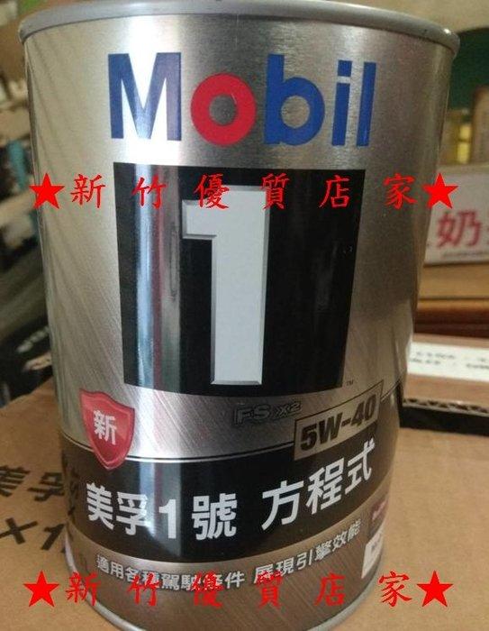 (新竹優質店家) MOBIL 5w40 公司貨 滿箱送 日本汽油精 5W-40另有 SHELL Castrol 5W30