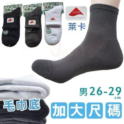 L-77 萊卡加大-氣墊短襪【大J襪庫】男生 26-29cm 加大尺碼 純棉襪 學生襪 白襪 加厚 毛巾襪 運動襪