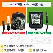 【唐楓藝品耗材零件】DC-A600LA+12V1700、SL355+12V1000