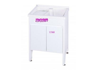 ¢魔法廚房*台製人造石洗衣台陽洗台U-360發泡桶身(60CM)固定式洗衣板 立柱型 送好禮