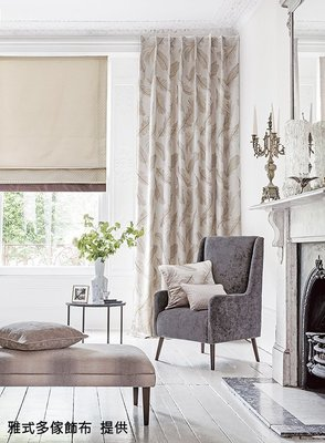 【窗的世界家飾館】20年專業製作達人,雅式多2018系列窗簾P6 英國進口A3069