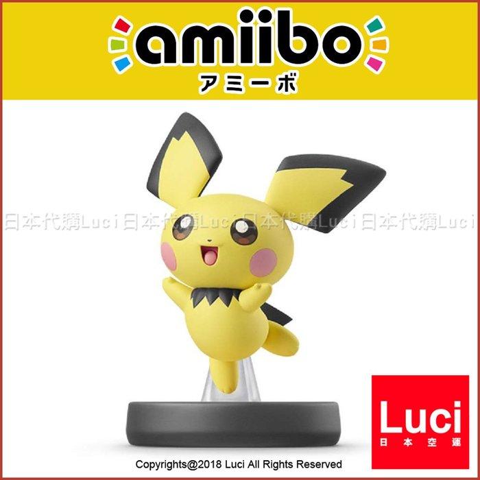 皮丘 PICHU 預購 amiibo  精靈寶可夢 神奇寶貝 3DS NFC連動 任天堂 LUCI日本代購