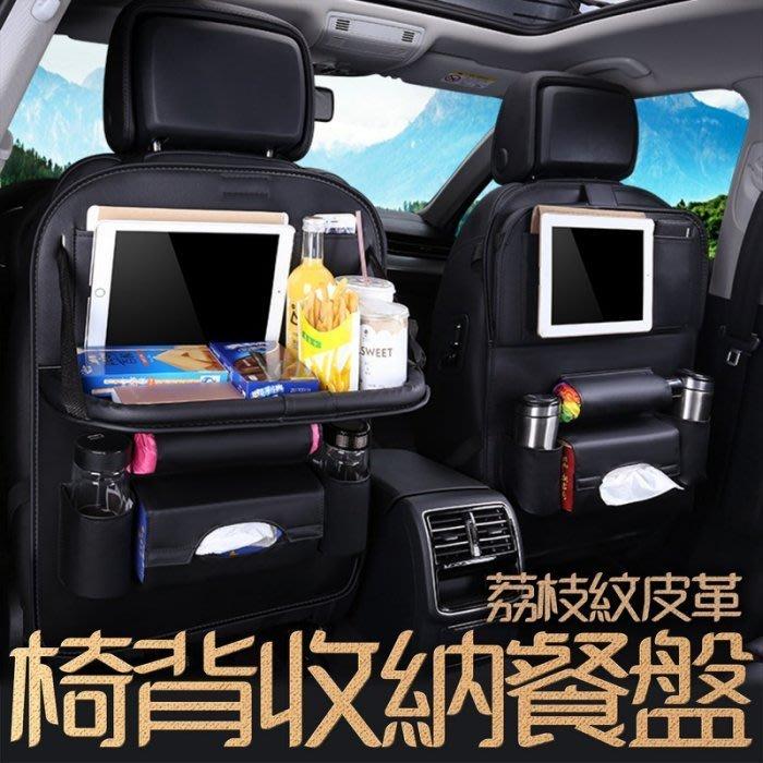 高質感皮革 升級收納餐盤 汽車後座椅背收納袋 汽車百貨收納【A1009】