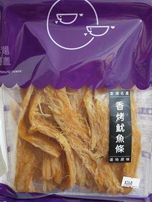 暢銷商品新孟成香烤魷魚條 280g