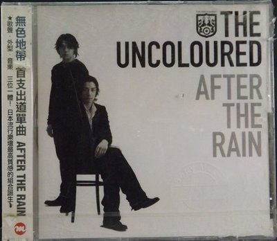 CD THE UNCOLOURED無色地帶-AFTER THE RAIN~全新品~10CG03C04~