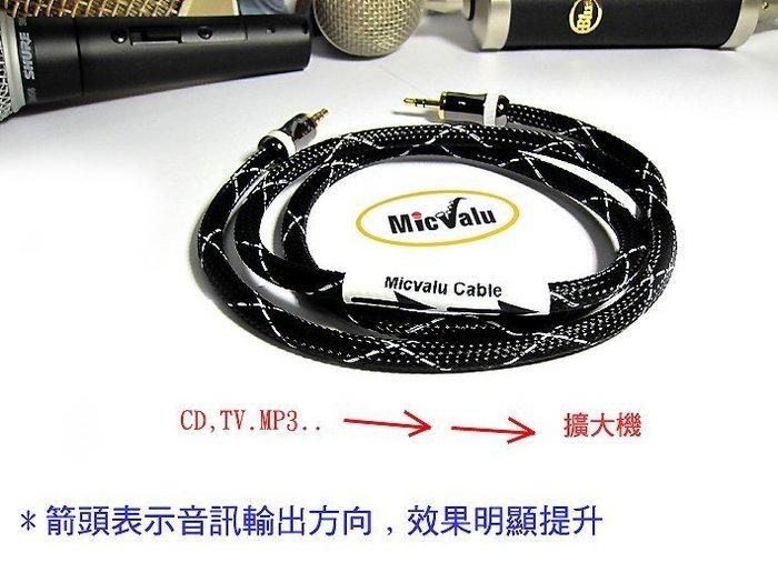 MicValu 麥克樂手工線日本Canare音頻線發燒線1公尺3.5轉3.5全新頂級發燒線對錄線3.5mm對3.5mm