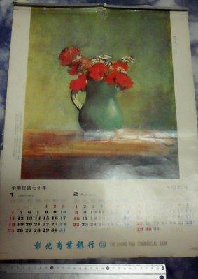 紅色小館~~~月曆B3~~~1981(民國70年)彰化銀行