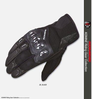 特價 限購一雙 新款KOMINE GK197 防摔手套 黑色 L號 摩托車賽車機車防護碳纖維保護 3D網眼透氣 可觸屏