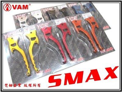 ξ梵姆ξ YCR SMAX155 前後雙碟 煞車拉桿,手拉桿,煞車桿(勁戰四代,BWS-R)
