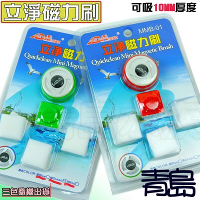 Y。。。青島水族。。。MMB-01中國ADA亞迪亞--立淨磁力刷 磁力刷 迷你 小型缸 可吸 10mm 厚度