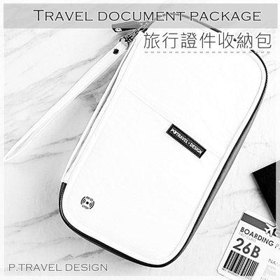 P.TRAVEL Tyvek杜邦紙TPU防水拉鍊 旅行收納證件袋 RFID護照包/證件夾/證件包