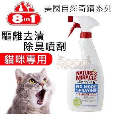 *COCO*美國8in1自然奇蹟-貓用驅離除臭噴劑24oz(709ml)全天然配方/防止寶貝在家任意便溺及亂抓家具