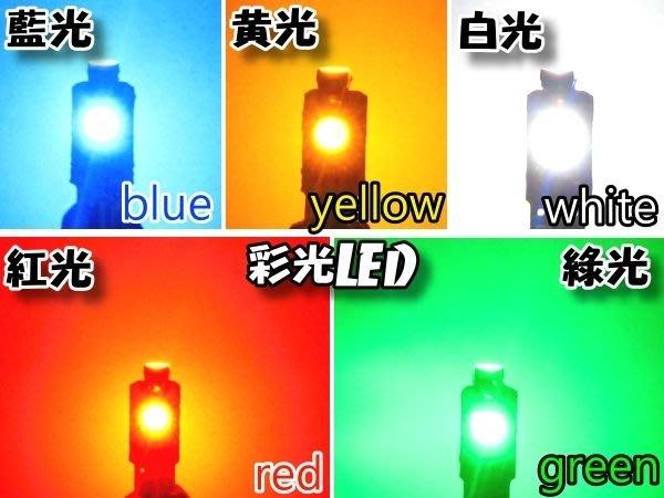 彩光LED燈泡---T5 LED儀表板燈 0.6瓦3顆高亮度SMD燈泡360度全面照射 , 冷氣面板/轉速表燈