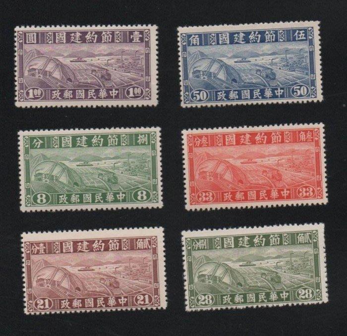 【萬龍】(專1)民國30年節約建國郵票6全