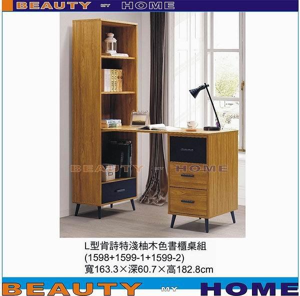 【Beauty My Home】20-HL-328-06肯詩特淺柚木色書櫃桌小組【高雄】