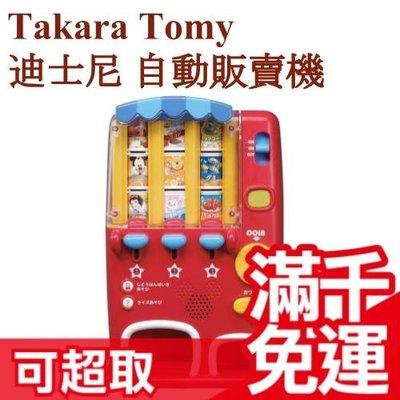 滿千免運日本 Takara Tomy 自動販賣機 迪士尼 DISNEY 訓練寶寶形狀辨別學習 語音互動☆JP PLUS+