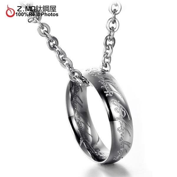 魔戒項鍊 可當戒指配戴 男生時尚特別項鍊 特別禮物推薦 單件價【AKS825】Z.MO鈦鋼屋
