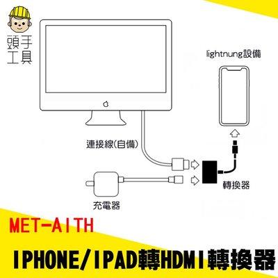 HDMI線適用蘋果iPhone7/8p/x/11pro/ipad平板lightning轉高清投影儀電視機同屏轉換器《頭手工具》