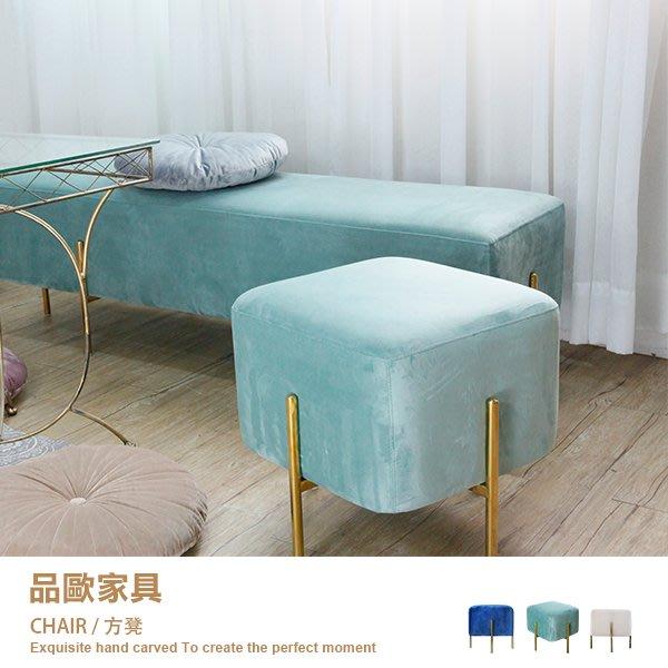 歐式絨布椅 腳椅 沙發凳 椅凳 小沙發 丹麥北歐原素【704S】品歐家具