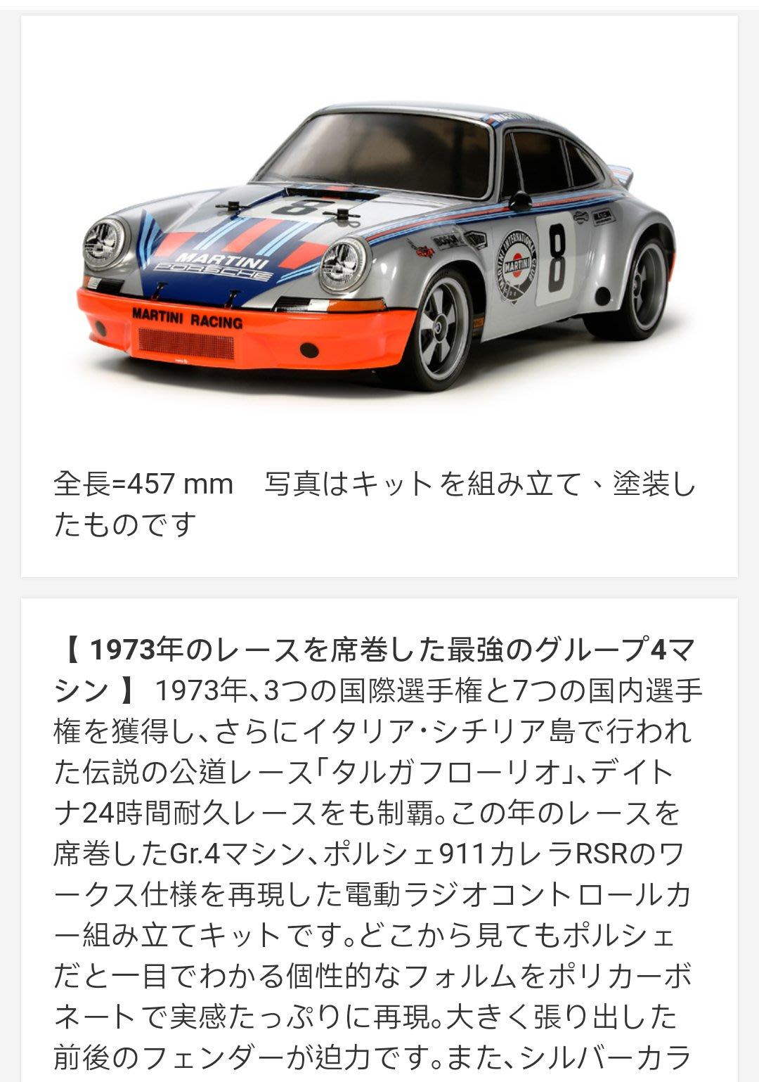 田宮 TAMIYA 1/10RC Porsche 911 Carrera RSR MARTINI