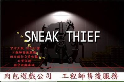 PC版 現貨 官方正版 肉包遊戲 STEAM 密室逃脫 小偷模擬器 Sneak Thief