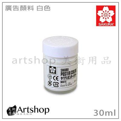 【Artshop美術用品】日本 SAKURA 櫻花 廣告顏料 白色 30ml