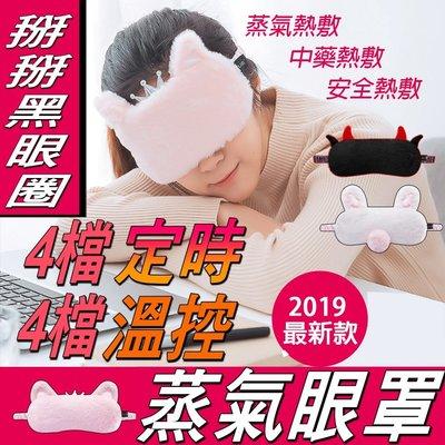 眼罩 薰香眼罩 第三代USB款 SPA熱敷眼罩 調溫定時  黑眼圈 非花王眼罩 熱敷眼罩 消腫眼罩 眼罩