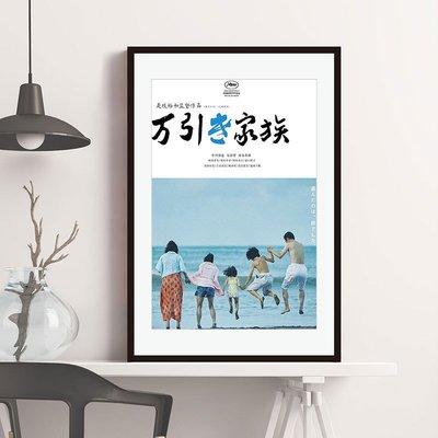 INHUASO 癮|画|所 小偷家族電影海報裝飾畫是枝裕和日本經典藝術電影掛畫版畫