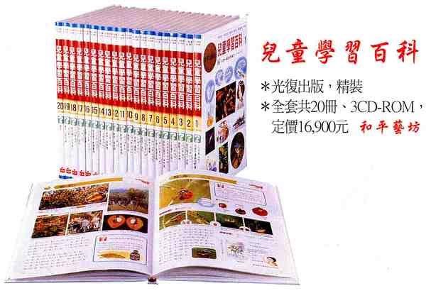 全新品~光復兒童學習百科(20冊+3本光碟書),原價 16900 元 特賣只要3500元